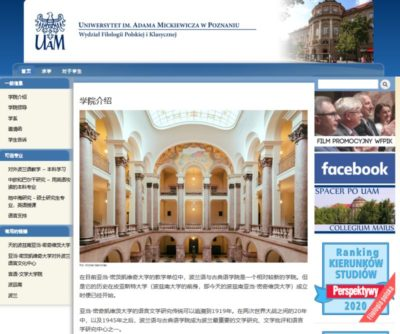 Chinese website of AMU Polish Studies launched!